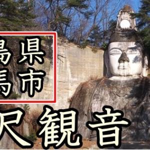 今なお未完成!?相馬にある百尺観音は圧倒される程の迫力(福島県相馬市)