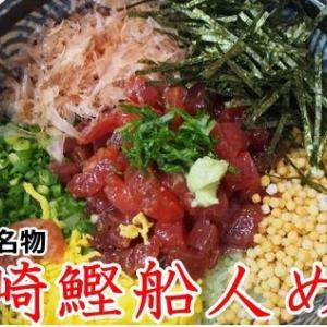 枕崎の新名物!「枕崎鰹船人めし」を食べてみた(だいとく@鹿児島県枕崎市)