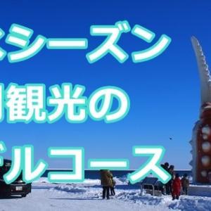 流氷だけじゃない!流氷シーズンの紋別観光のモデルコースを紹介!
