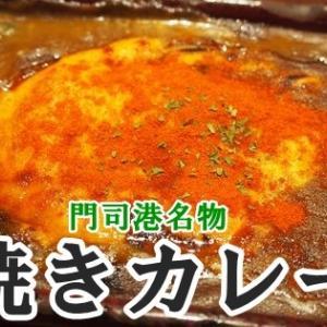 門司港駅近くで焼きカレーを食べるならココ! 「BEAR FRUITS 門司港本店」(福岡県北九州市)