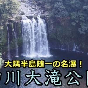 神川大滝公園 大隅半島随一の名瀑!吊り橋からの眺めも絶景(鹿児島県錦江町)