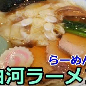 白河ラーメン 極上の手打ち麺ととろけるワンタンが美味い!(らーめん海@福島県白河市)