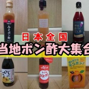 【お土産やお取り寄せにも】日本全国 魅惑のご当地ポン酢 まとめ【現時点で115種類!】