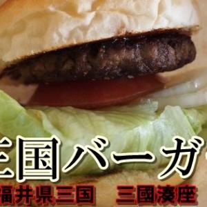 らっきょうが入ったご当地バーガー、三国バーガーが美味い!(三國湊座@福井県坂井市)
