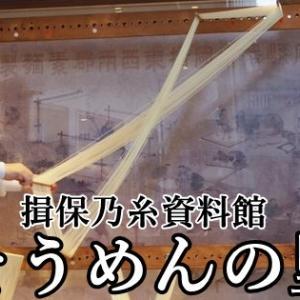 揖保乃糸資料館「そうめんの里」 そうめんを学び、そうめんを食べよう!(兵庫県たつの市)