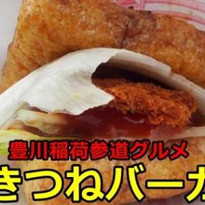豊川稲荷の参道グルメ、おきつねバーガーやいなり寿司を食べ歩いてみた(愛知県豊川市)