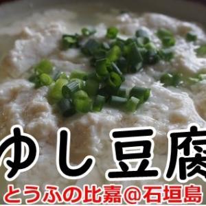 朝食に最適!石垣島で絶品のゆし豆腐を食べてみた(とうふの比嘉@沖縄県石垣市)
