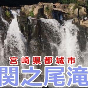 霧島山麓の名瀑、関之尾滝 甌穴群も必見!(宮崎県都城市)