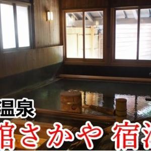 【宿泊記】野沢温泉 旅館さかや ~長野県ふっこう割を利用して泊まってみた~