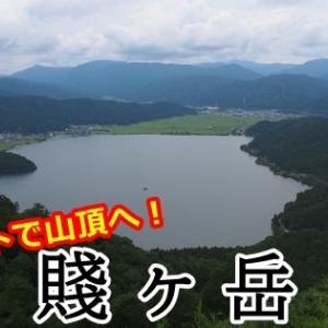 琵琶湖と余呉湖を一望! リフトで賤ヶ岳に登ってみた(滋賀県長浜市)