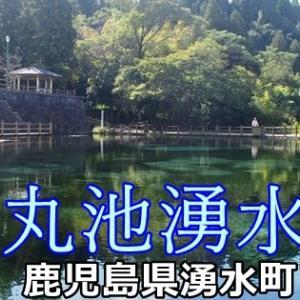 丸池湧水 駅前の一等地にある美しすぎる湧水(鹿児島県湧水町)