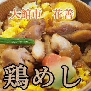 花善の鶏めし 大館駅の人気駅弁をお店で食べよう(花善@秋田県大館市)