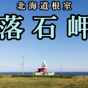 美しき景色と灯台が待つ岬、落石岬 木道やアクセス情報も紹介(北海道根室市)