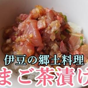 まご茶漬けは新鮮な地魚が味わえる最高の漁師飯!(地魚さくら@静岡県松崎町)