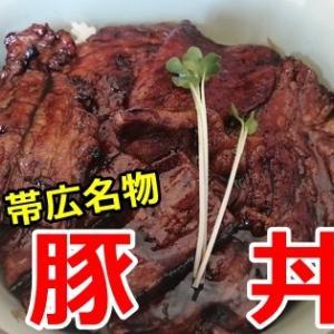 帯広名物の豚丼をアットホームなお店で食べた(とんび@北海道帯広市)