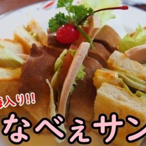 梅がアクセント!「たなべぇサンド」をモーニングで食べてみた(マリブ シーサイド店@和歌山県田辺市)