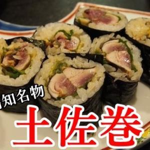 カツオのタタキが入った土佐巻 発祥の店で食べてみた(菊寿司本店@高知県高知市)