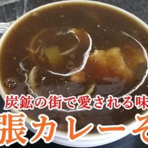 熱々でボリューム満点! 夕張名物のカレーそばを食べてみた(吉野家@北海道夕張市)