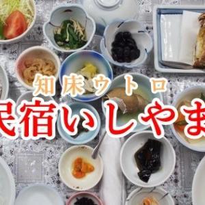 知床半島ウトロにある民宿いしやま 海鮮がたらふく食べられる宿(北海道斜里町)