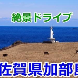 呼子から10分!加部島で絶景ドライブを楽しもう!(佐賀県唐津市)
