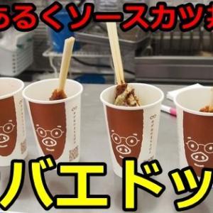 サバエドッグ 「あるくソースカツ丼」とも呼ばれるテイクアウトグルメを食べてみた(ミート&デリカささき@福井県鯖江市)