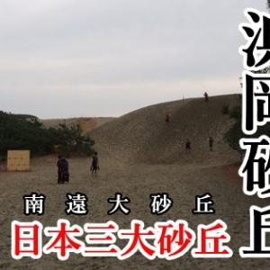 太平洋側最大級の砂丘、浜岡砂丘へ行ってみた(静岡県御前崎市)