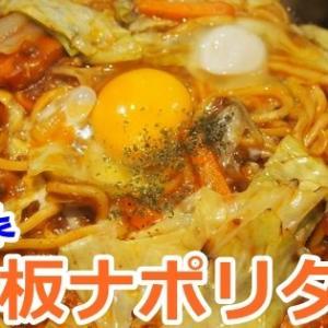 懐かしのB級グルメ!西条鉄板ナポリタンを食べてみた(お好み焼ダイニング一新@愛媛県西条市)