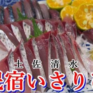 民宿いさりび 清水サバやカツオが味わえる宿に泊まってみた(高知県土佐清水市)