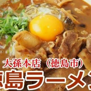 徳島ラーメン 肉と生卵が入った濃厚なご当地ラーメン(大孫本店@徳島県徳島市)