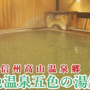 信州高山温泉郷の秘湯、五色温泉五色の湯旅館に泊まってきた(長野県高山村)