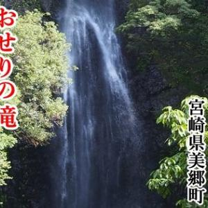 おせり(大斗)の滝 3ヶ所の展望台からの景色、遊歩道を紹介(宮崎県美郷町)