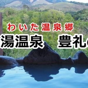 家族風呂と地獄蒸しが大人気!わいた温泉郷の豊礼の宿に泊まってみた(熊本県小国町)