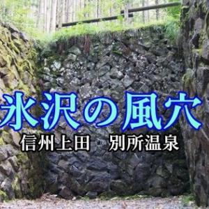 天然のクーラー!別所温泉にある氷沢の風穴に行ってみたら最高に気持ち良かった(長野県上田市)