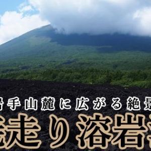 焼走り溶岩流 岩手山と溶岩流を望む絶景の遊歩道を歩いてみた(岩手県八幡平市)