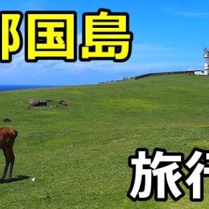 与那国島旅行記【目次】