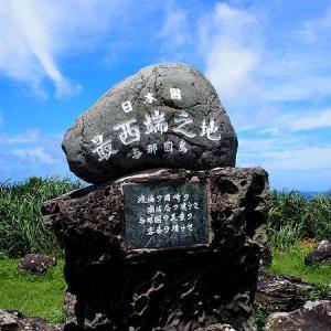 与那国島旅行記【2】どっちが日本最西端?「西崎」と「トゥイシ」