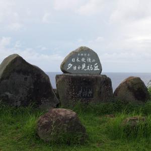 与那国島旅行記【9】久部良バリと日本最後の夕日が見える丘