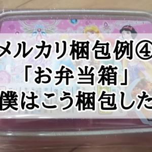 メルカリ梱包例④(お弁当箱)僕はこう梱包した