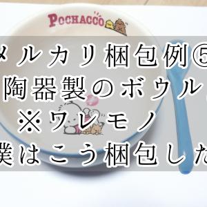 メルカリ梱包例⑤(陶器製のボウル)※ワレモノ 僕はこう梱包した