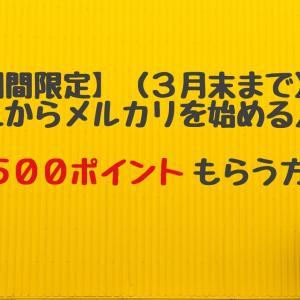 【期間限定】3月中にメルカリを始めて4500ポイントもらう方法