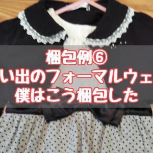 メルカリ梱包例⑥(思い出のフォーマルウェア)※洋服 僕はこう梱包した