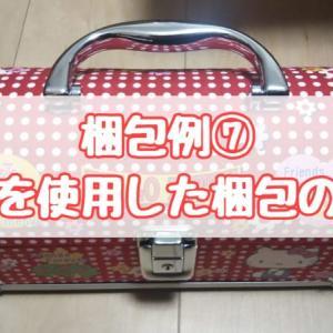 メルカリ梱包例⑦(紙袋を使った梱包の仕方)