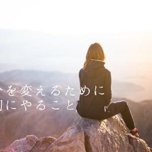 今の自分を変えるために、一番最初にやることとは何か