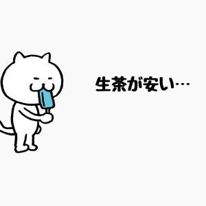 メルカリを利用して生茶を30円以下でお得に購入した方法