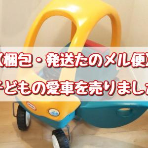 メルカリの梱包・発送たのメル便で子どもの愛車が売れました。使い方、送料、特徴、流れ(実例解説つきです)