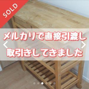 【メルカリの直接引き渡し(引き取り)体験談】10年間使ったイケアキッチンワゴンが2500円で売れたよ。実例解説します。(サブタイトル:そこに出会いは会ったのか)