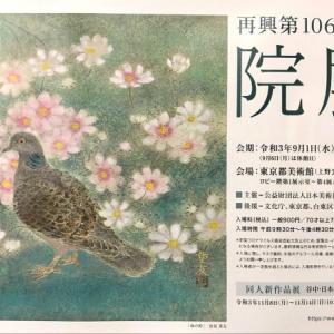 『再興第106回院展 東京展』見てきました。画像あり。