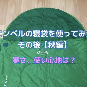 モンベルの寝袋を使ってみてのその後【秋編】。寒さ、使い心地はどう?