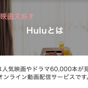 映画好きな方へ。洋画好きな私も見ている「Hulu(フール)」はおすすめですよ!