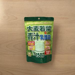 【大麦若葉】毎食でも飲み続けられる青汁パウダー【体にとってコスパ良すぎ】